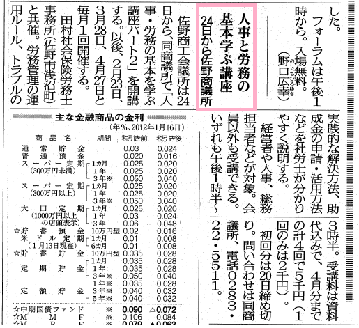 2012-1-17下野新聞.pngのサムネール画像