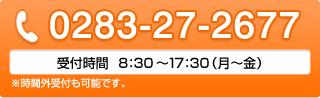 0283-27-2677 受付時間 8:30~17:30(月~金) ※時間外受付も可能です。