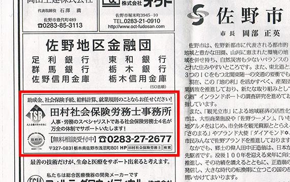 日本経済新聞2012年11月30日掲載広告